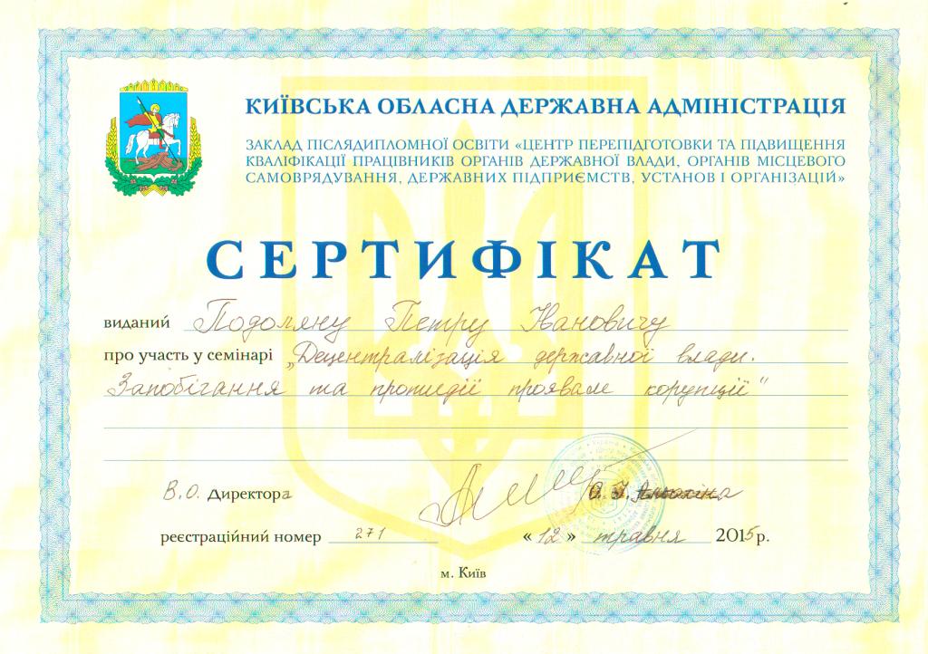 sertifikat-podoljan