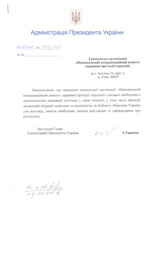 Лист-АПУ-щодо-рохзгляду-пропозийц-Комит